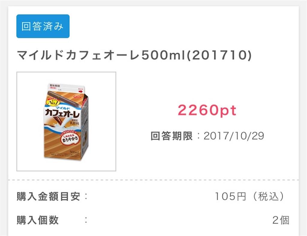 f:id:haco2kumi:20171017224859j:image