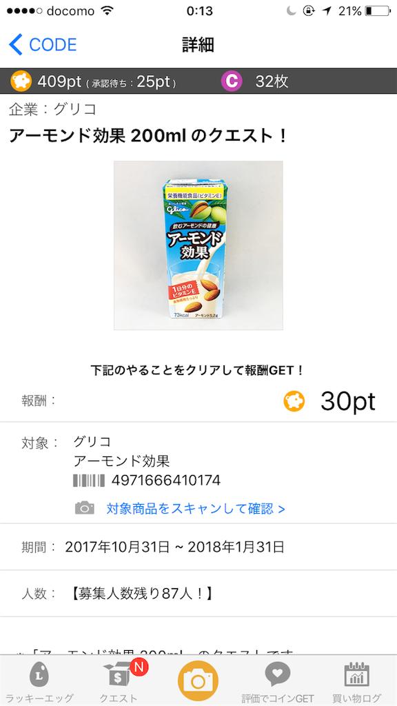f:id:haco2kumi:20171101001538p:image
