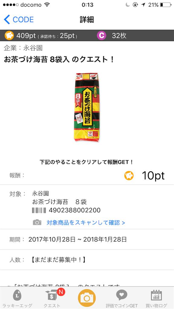 f:id:haco2kumi:20171101001635p:image