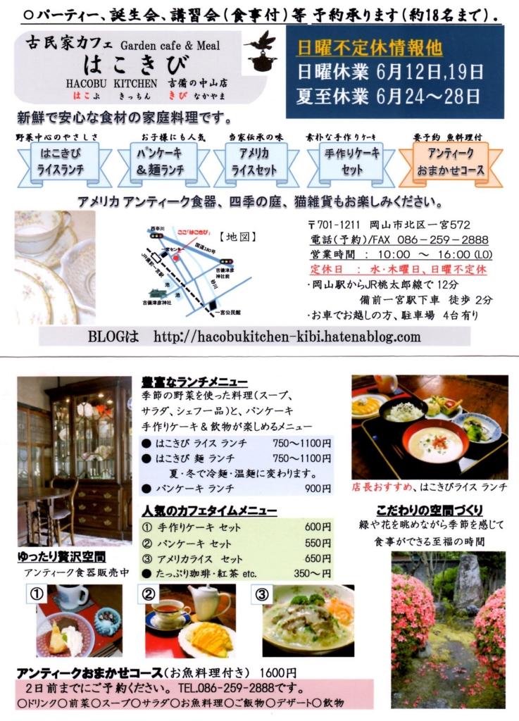 f:id:hacokibi:20160601212055j:plain