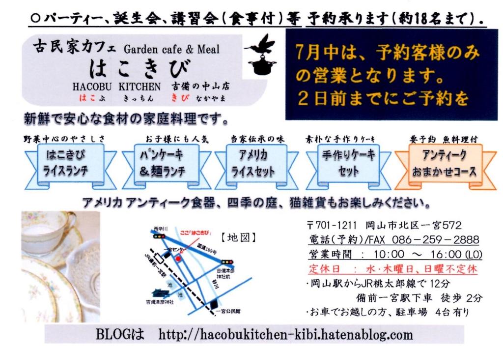 f:id:hacokibi:20160628212031j:plain