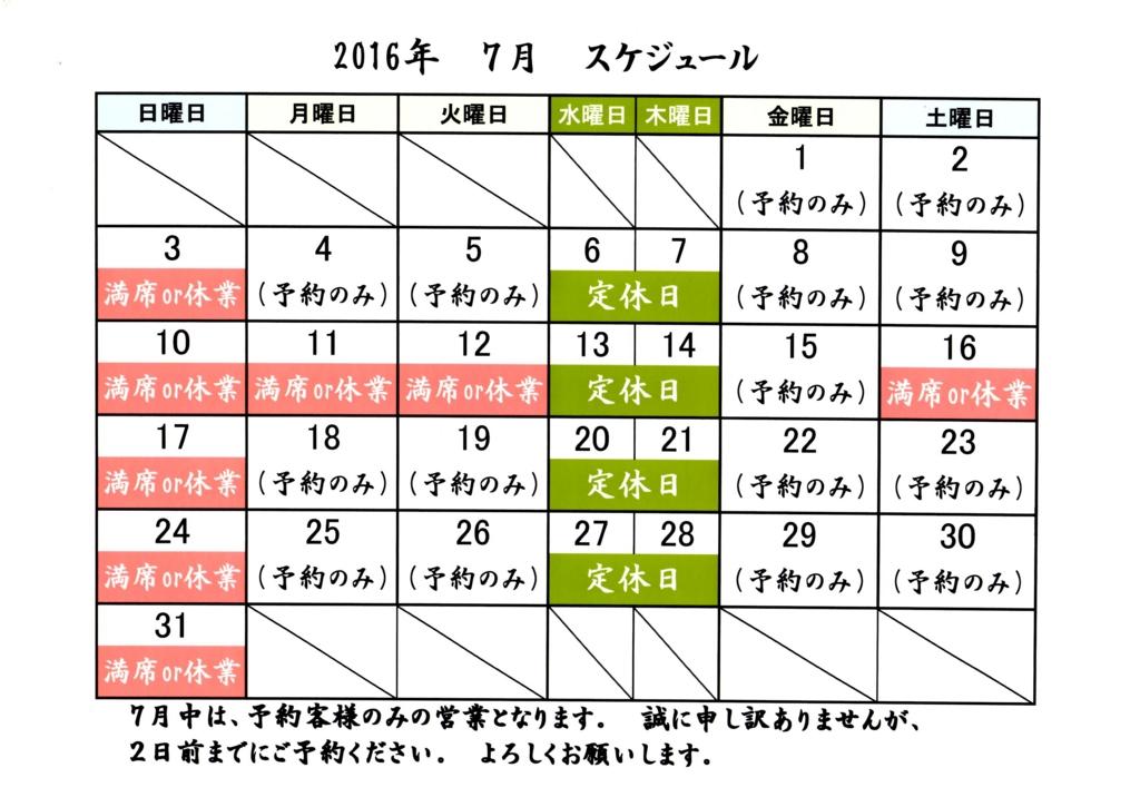 f:id:hacokibi:20160630152419j:plain