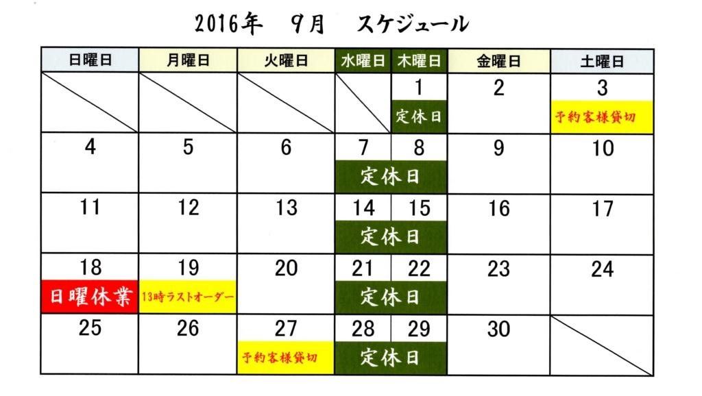 f:id:hacokibi:20160831200756j:plain
