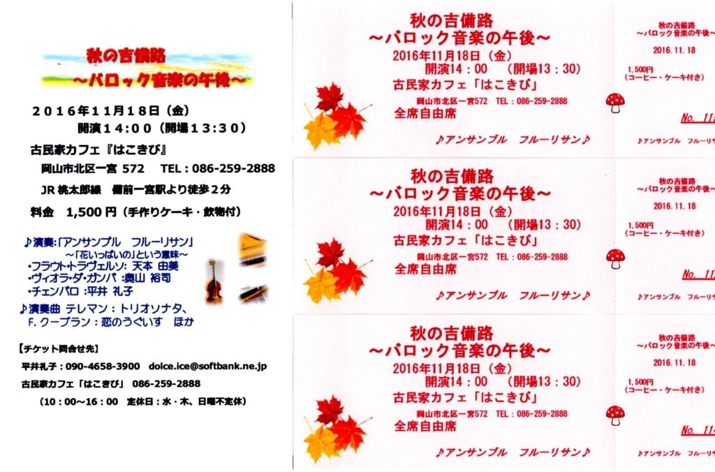 f:id:hacokibi:20160921172202j:plain