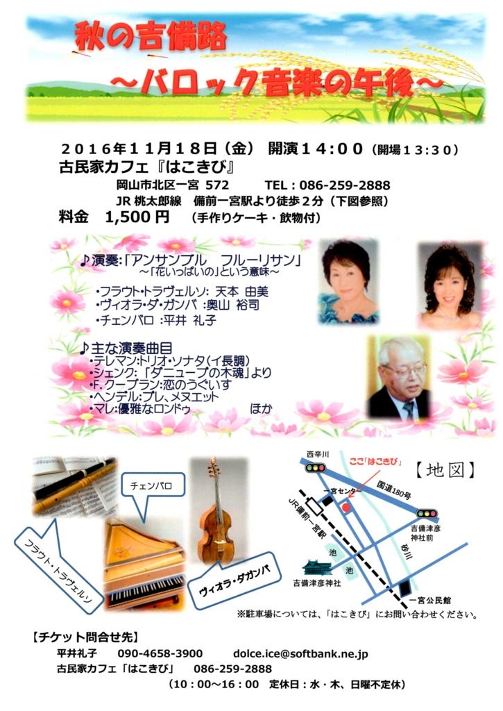 f:id:hacokibi:20160927172004j:plain