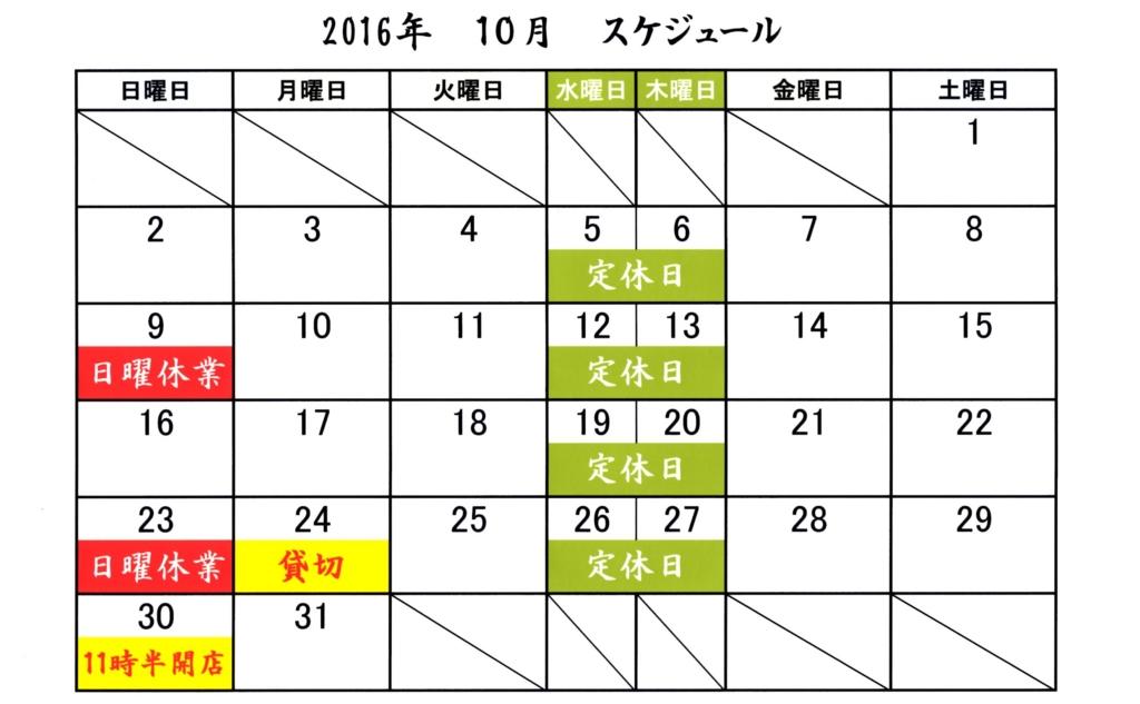 f:id:hacokibi:20160930113634j:plain