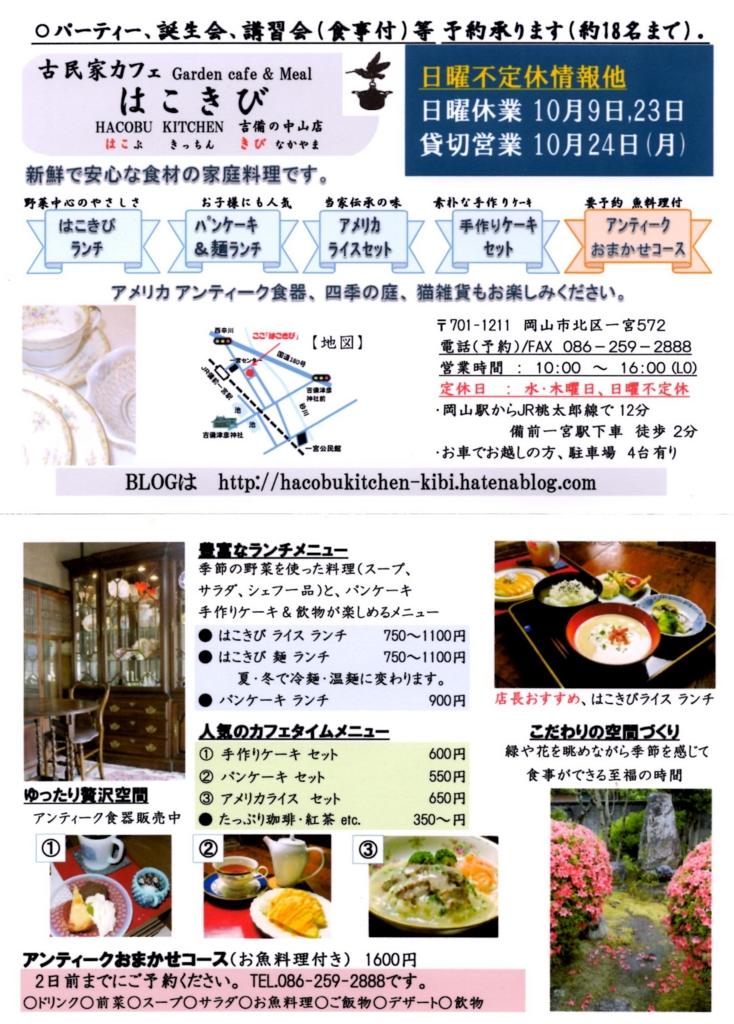 f:id:hacokibi:20160930115058j:plain