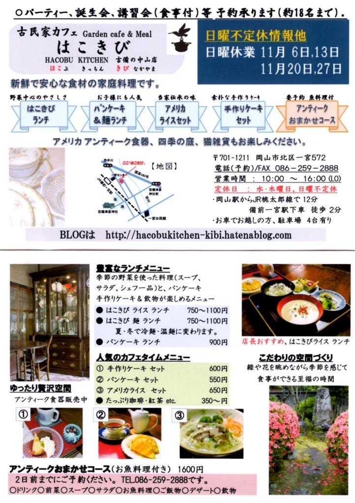 f:id:hacokibi:20161031192717j:plain