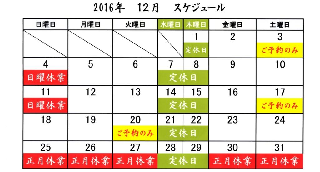 f:id:hacokibi:20161130201642j:plain