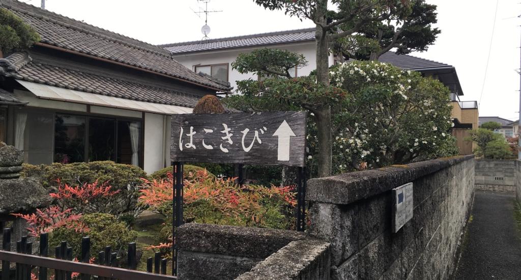 f:id:hacokibi:20161201091137j:plain