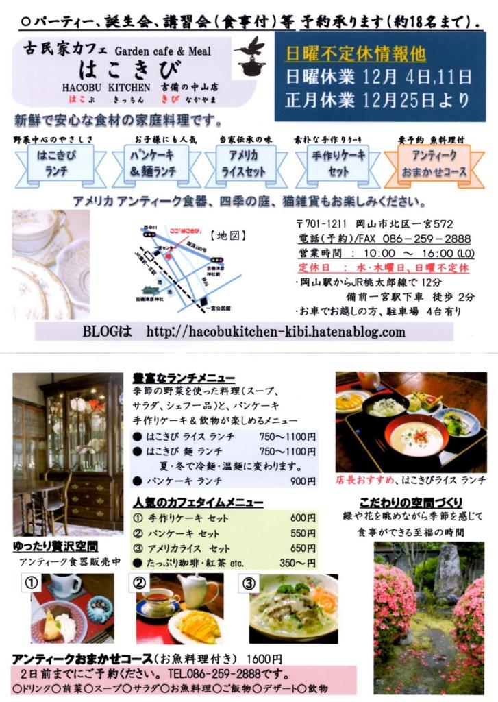 f:id:hacokibi:20161201142418j:plain