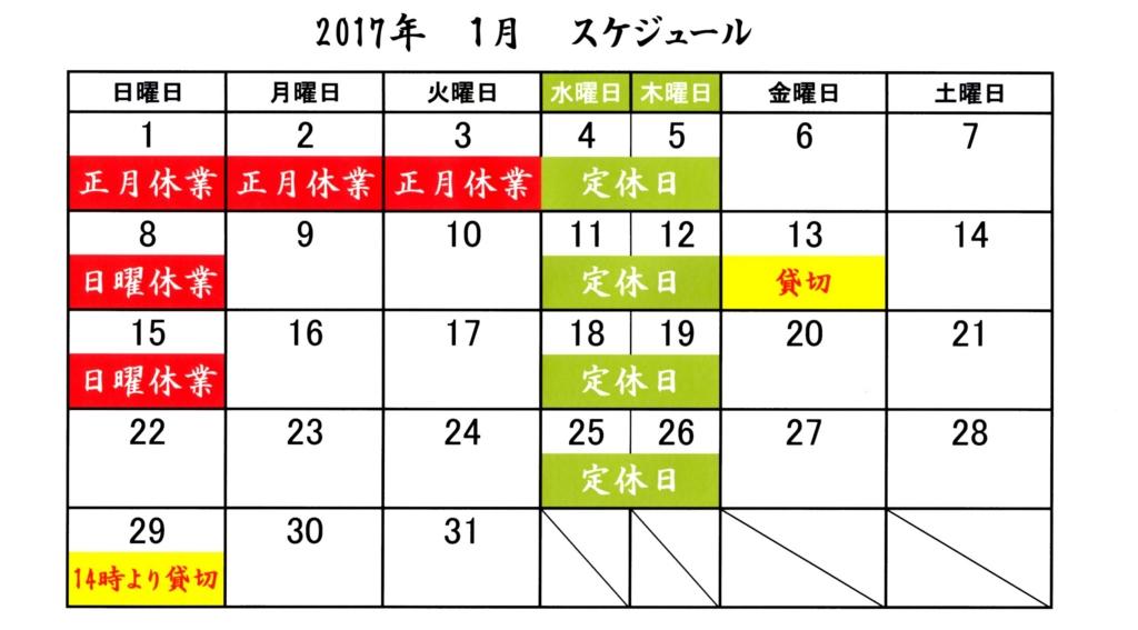 f:id:hacokibi:20161231134004j:plain