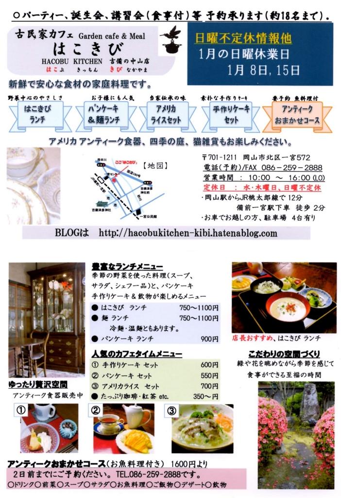 f:id:hacokibi:20170103165556j:plain