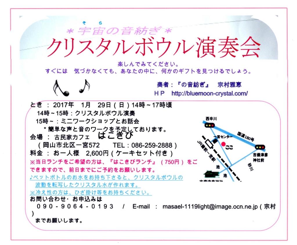 f:id:hacokibi:20170127110948j:plain