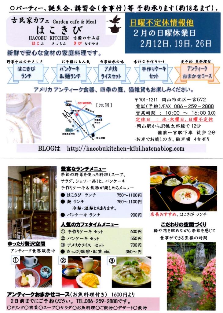 f:id:hacokibi:20170202142200j:plain