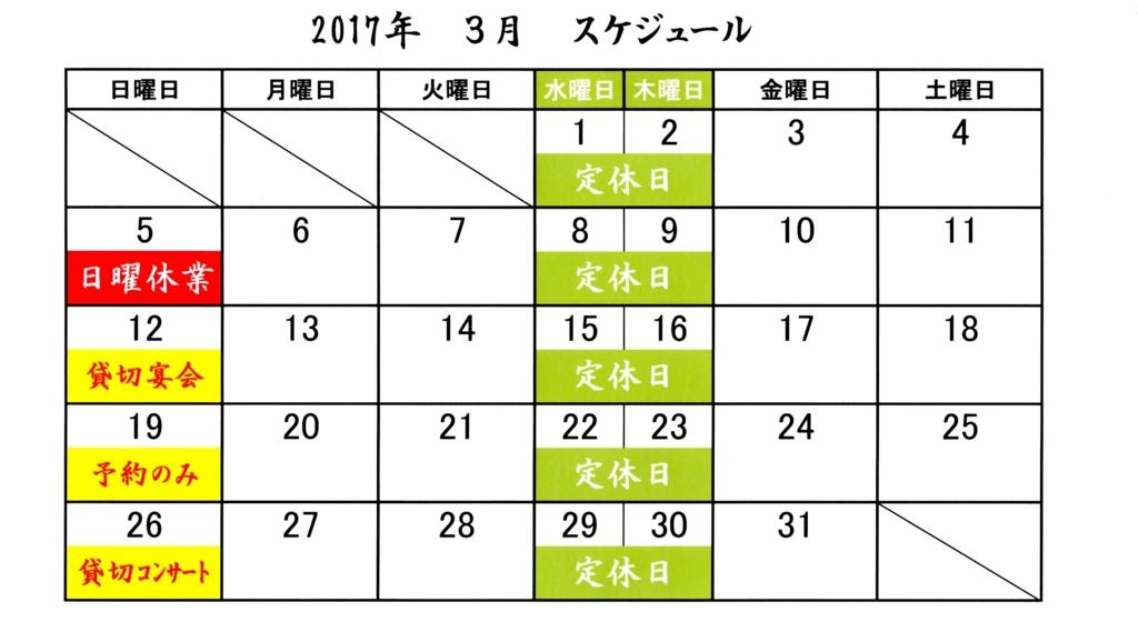 f:id:hacokibi:20170228104614j:plain