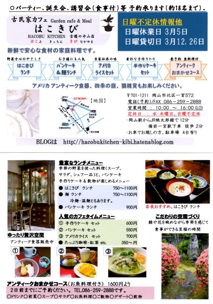 f:id:hacokibi:20170228105641j:plain