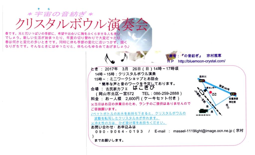 f:id:hacokibi:20170318105144j:plain