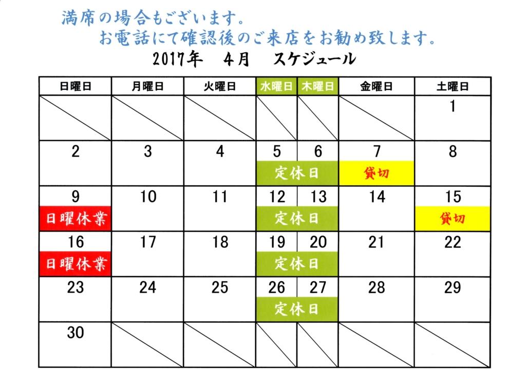 f:id:hacokibi:20170331202354j:plain