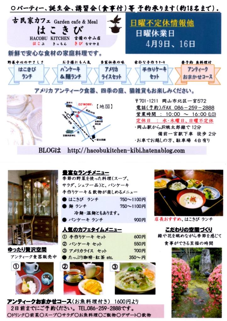 f:id:hacokibi:20170331212322j:plain