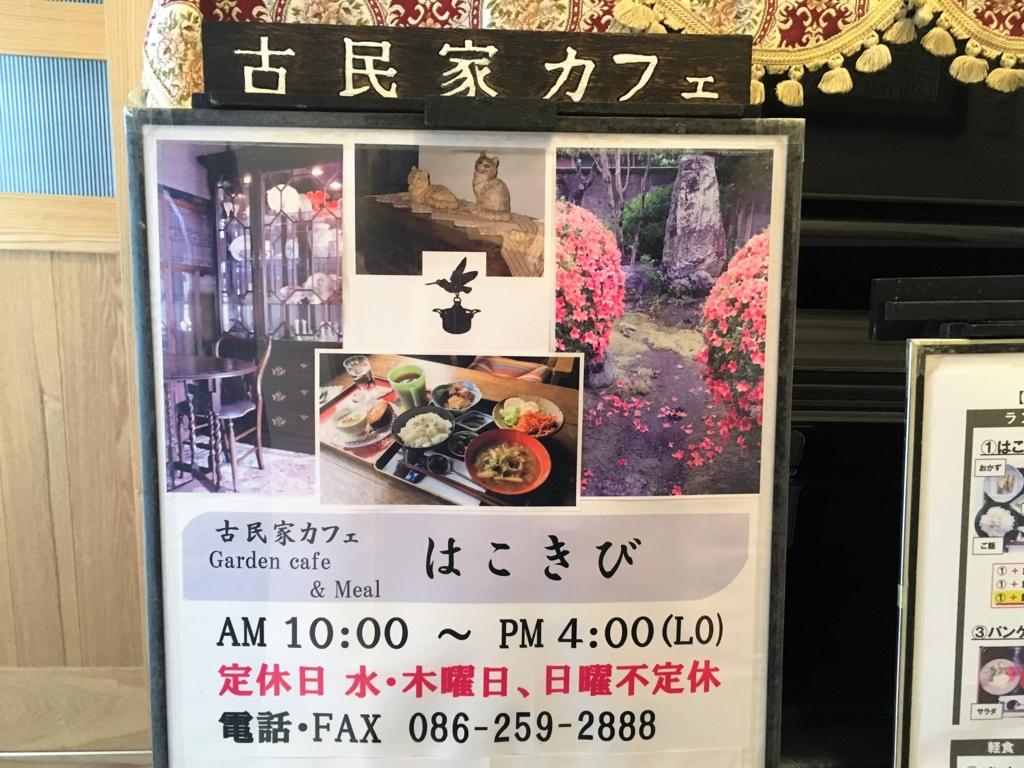 f:id:hacokibi:20170406092013j:plain