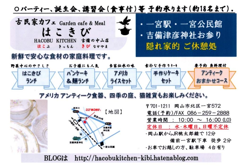 f:id:hacokibi:20170427195750j:plain