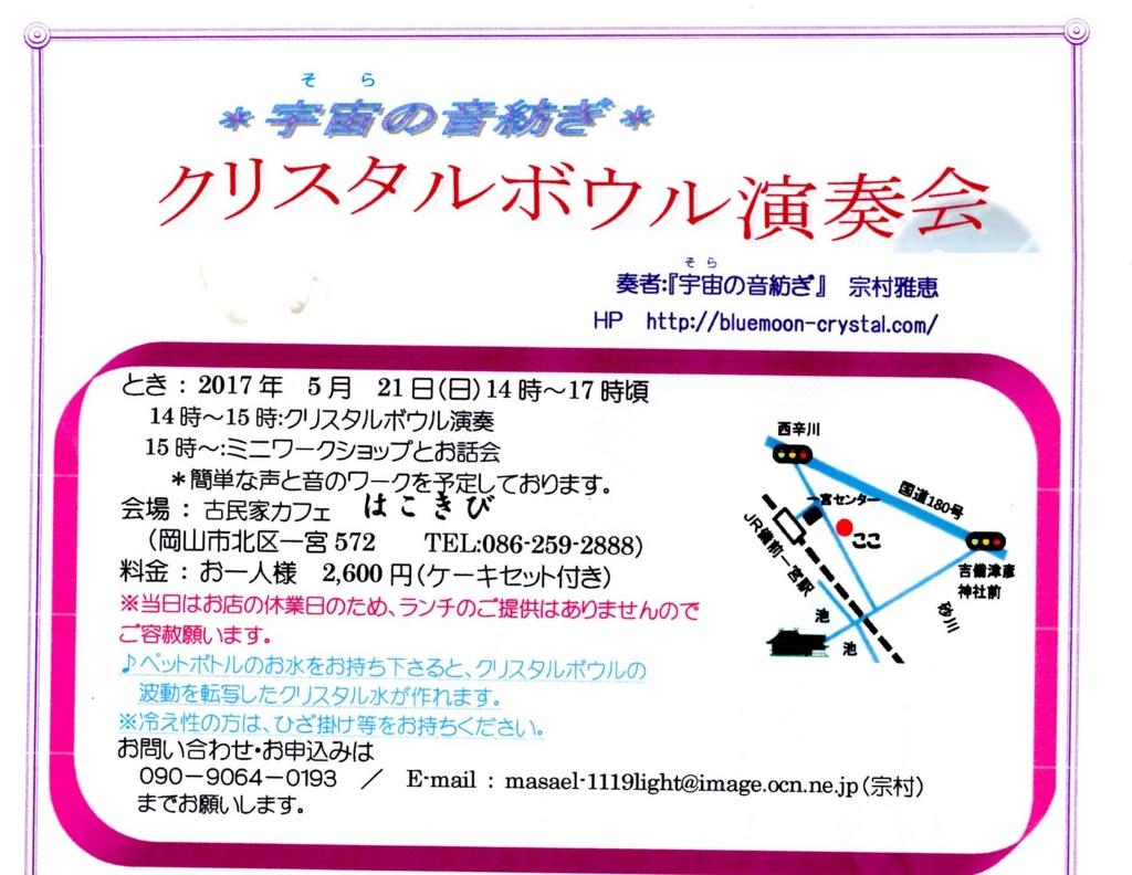 f:id:hacokibi:20170513141638j:plain