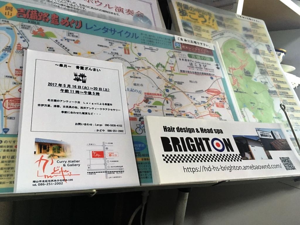 f:id:hacokibi:20170518080355j:plain