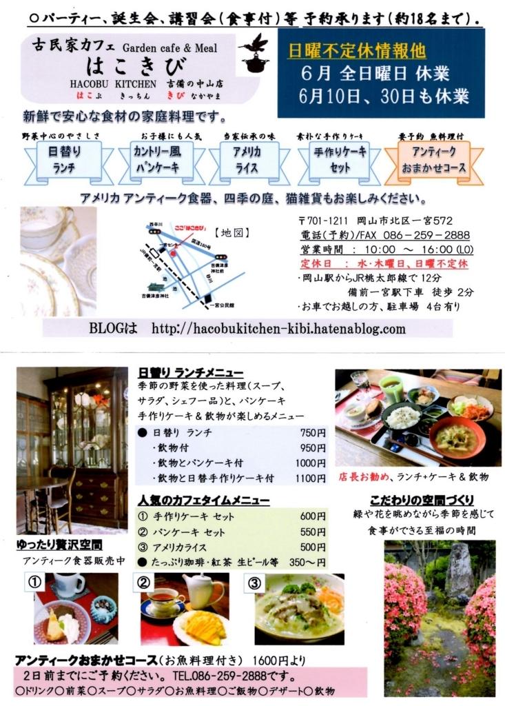 f:id:hacokibi:20170530213658j:plain