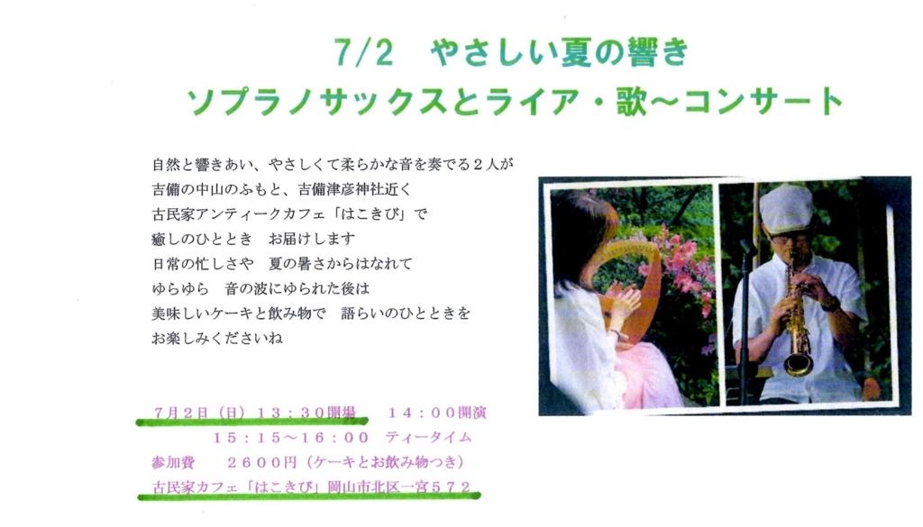 f:id:hacokibi:20170613151046j:plain