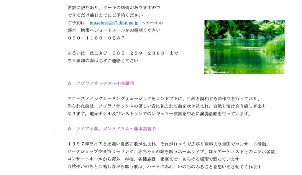 f:id:hacokibi:20170613152936j:plain