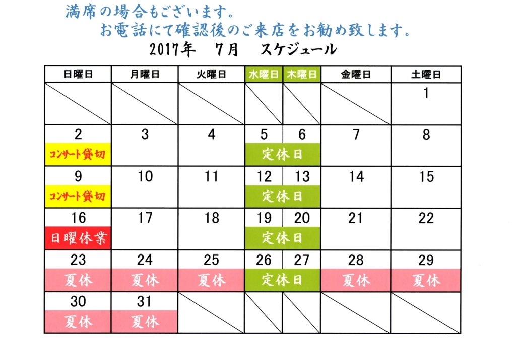 f:id:hacokibi:20170629164410j:plain