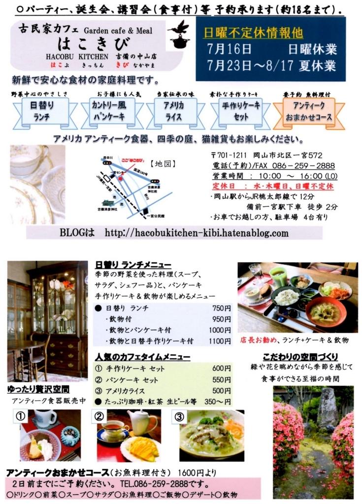 f:id:hacokibi:20170629171622j:plain