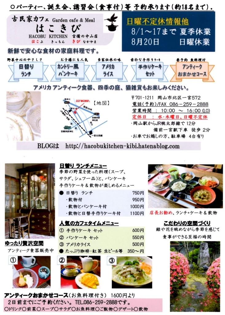 f:id:hacokibi:20170731212618j:plain