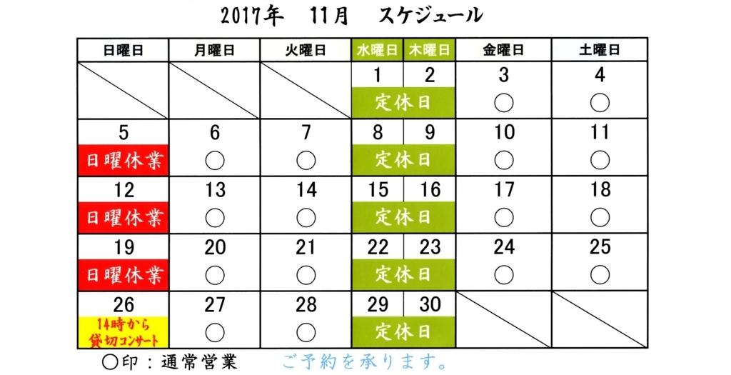 f:id:hacokibi:20171030221534j:plain