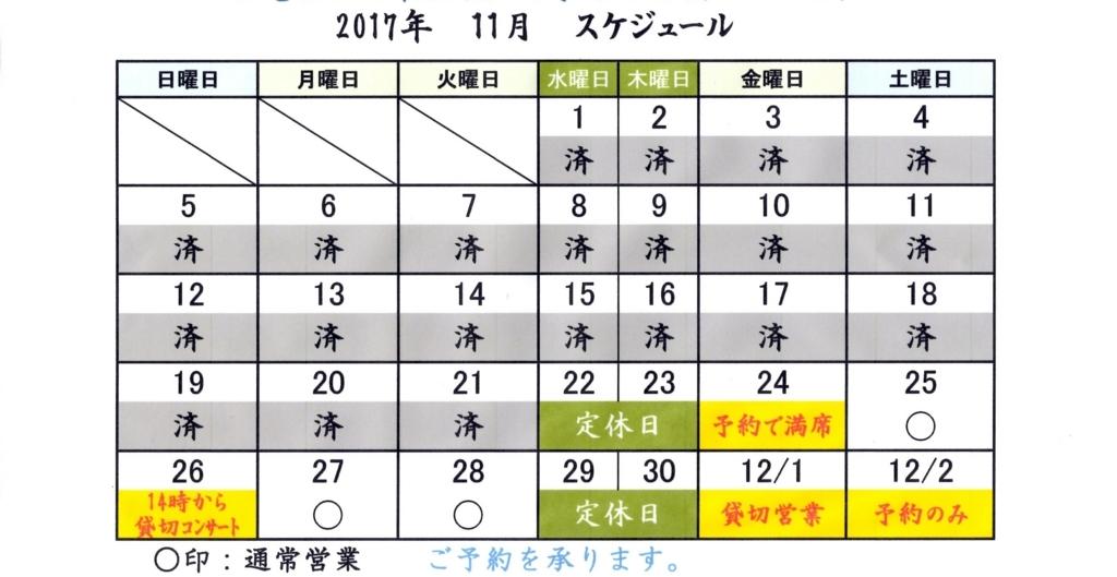 f:id:hacokibi:20171121191938j:plain