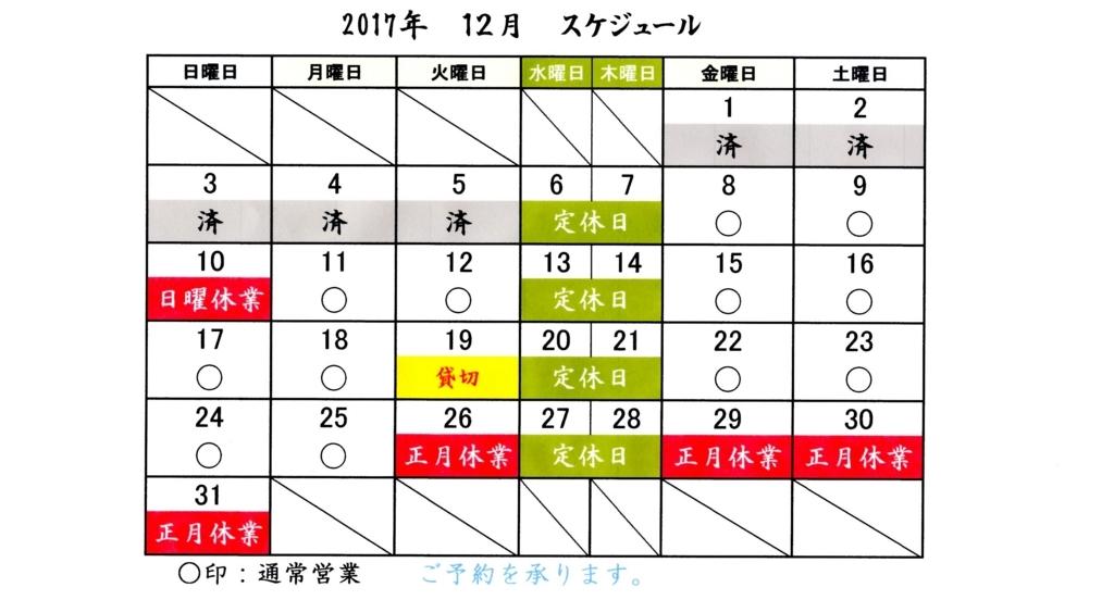 f:id:hacokibi:20171205110248j:plain