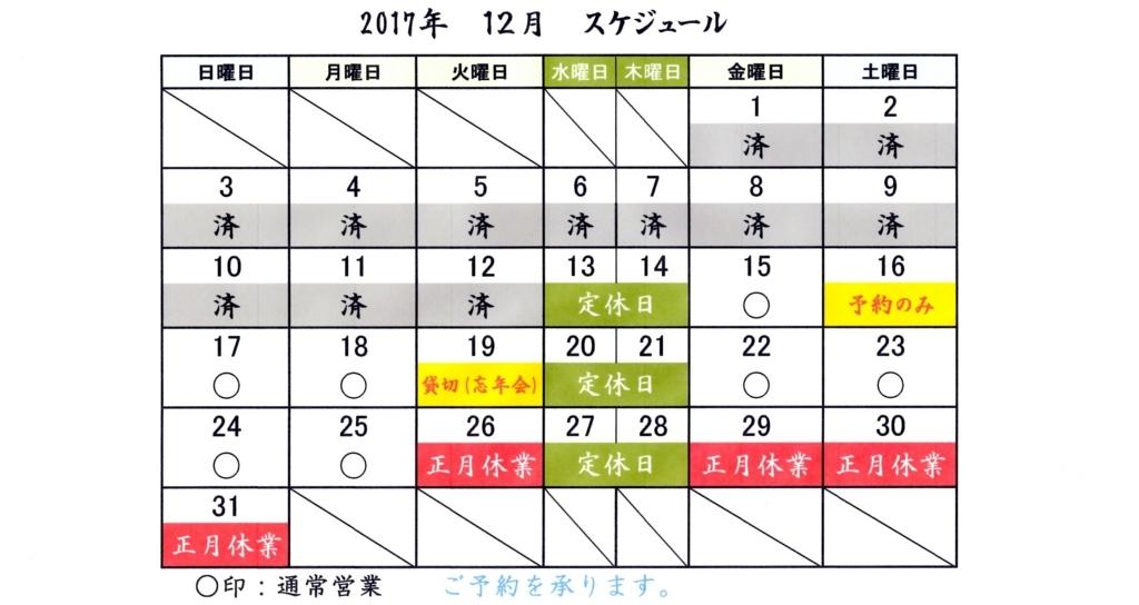 f:id:hacokibi:20171212161146j:plain
