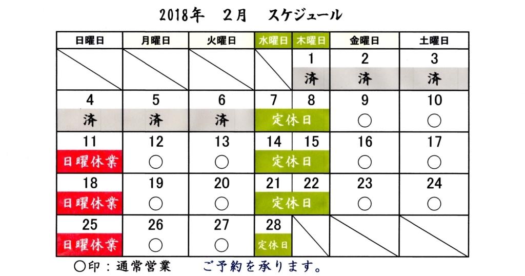 f:id:hacokibi:20180206182502j:plain
