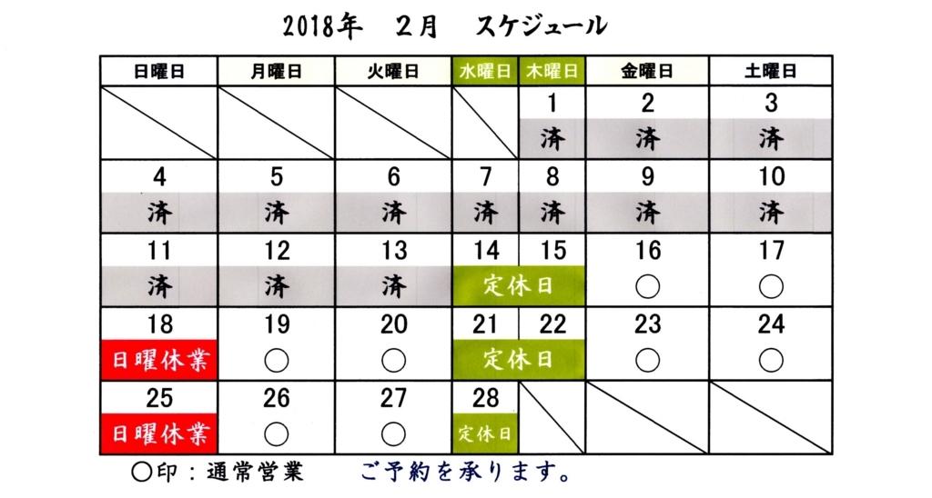 f:id:hacokibi:20180213170126j:plain