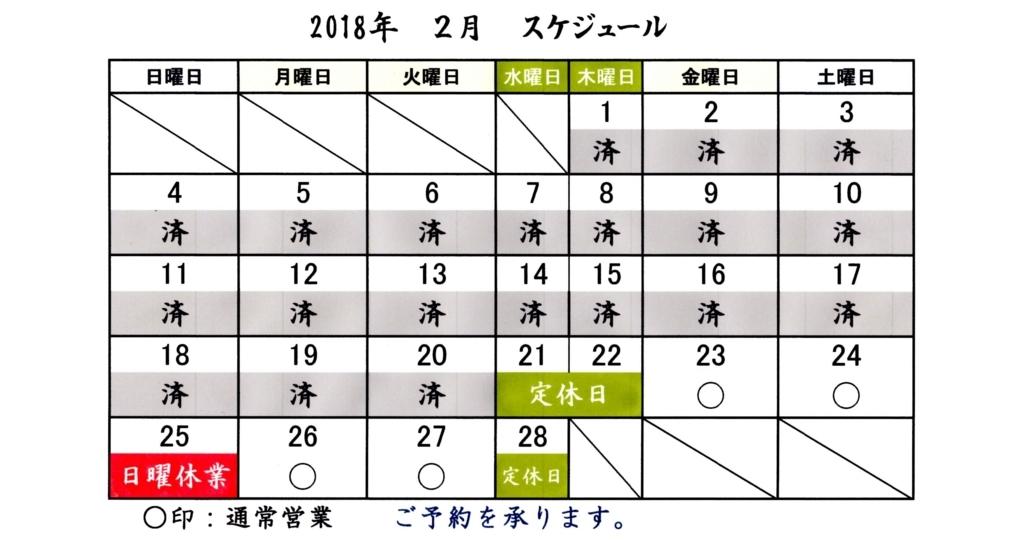 f:id:hacokibi:20180220110322j:plain