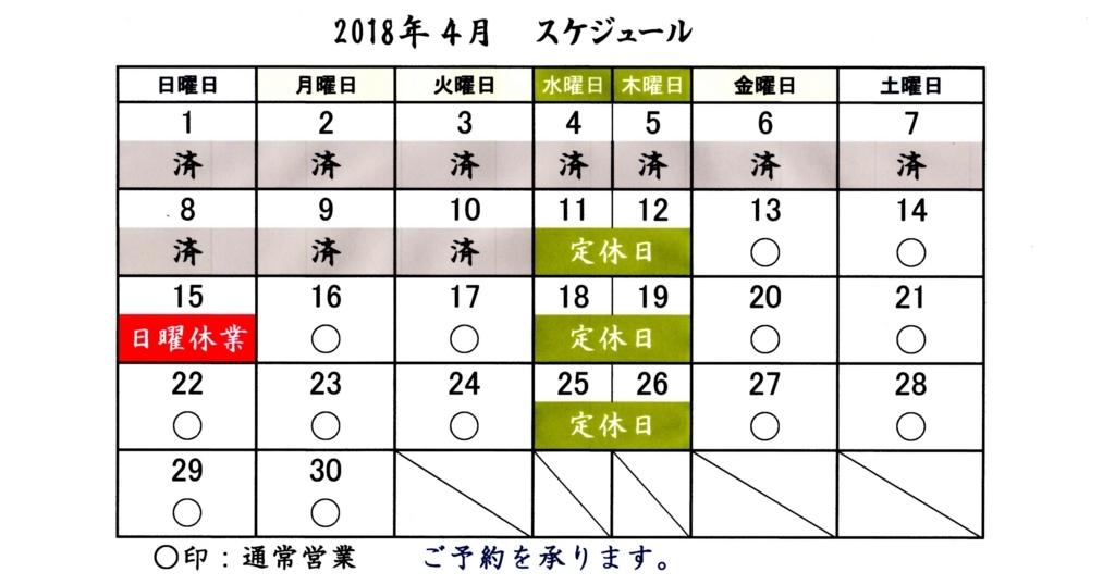 f:id:hacokibi:20180410150036j:plain