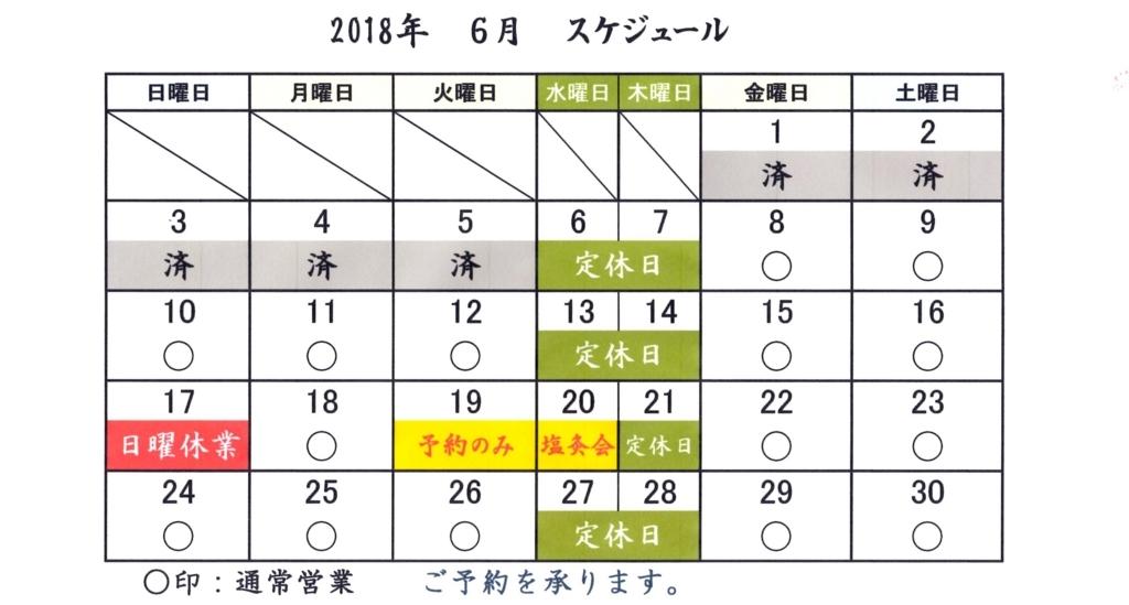 f:id:hacokibi:20180605143504j:plain