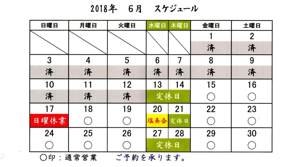 f:id:hacokibi:20180612191550j:plain