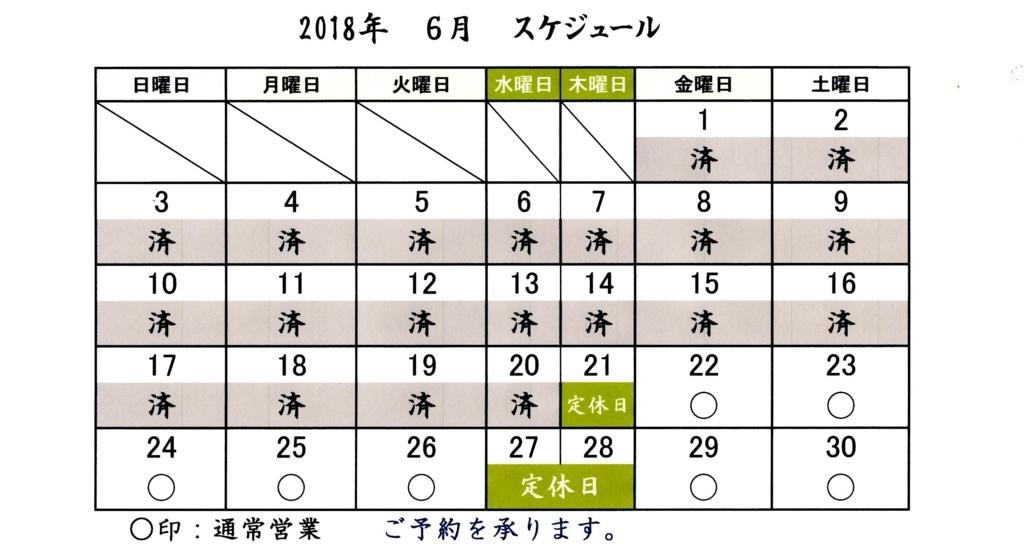 f:id:hacokibi:20180620120748j:plain