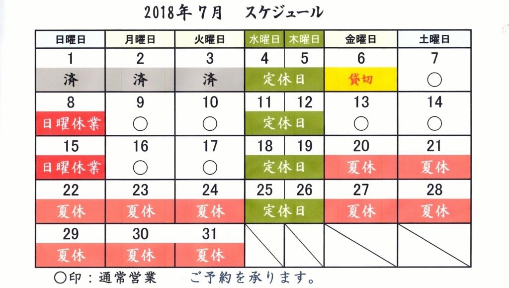 f:id:hacokibi:20180703175736j:plain