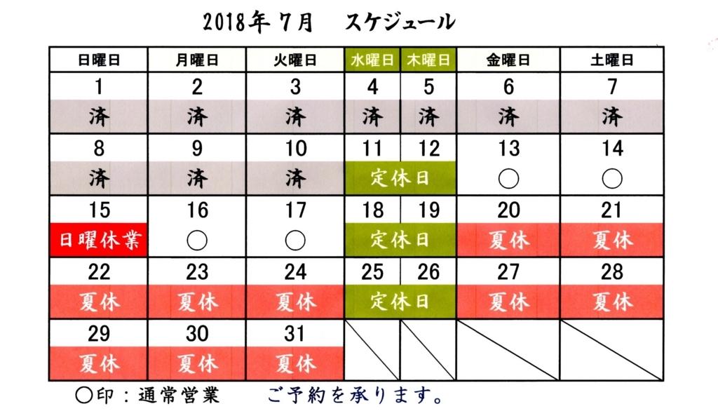 f:id:hacokibi:20180710174540j:plain