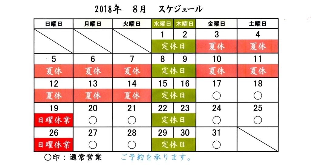 f:id:hacokibi:20180801103134j:plain