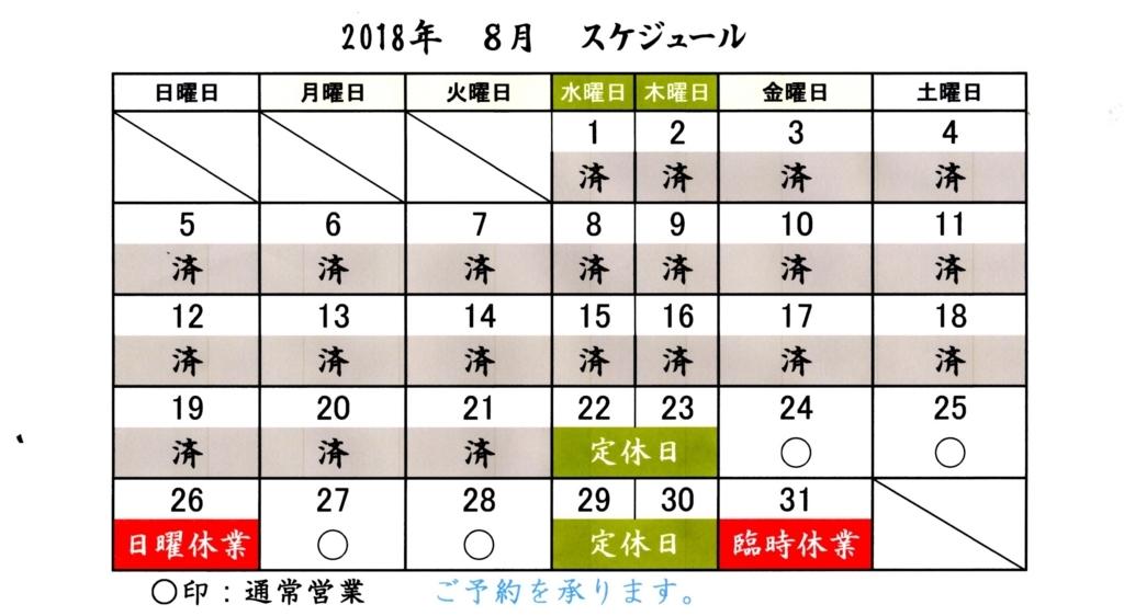 f:id:hacokibi:20180821190726j:plain