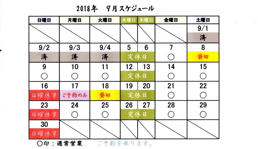 f:id:hacokibi:20180904103920j:plain